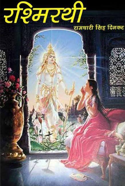 rashmirathi hindi book pdf download